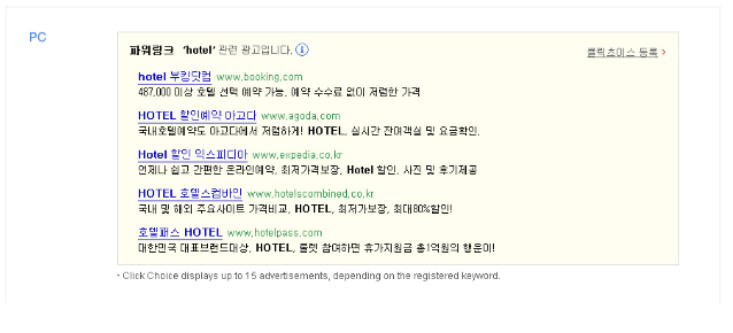 Naver Website text ads example