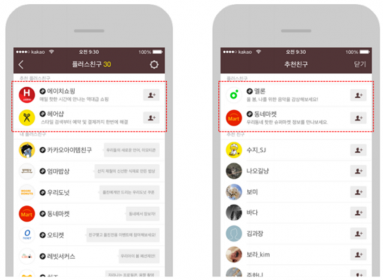 KakaoTalk PlusFriend company profile example